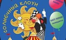 MOSCOW CLOWN SHOW— шоу «Солнечный клоун»