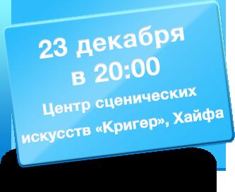 "22 декабря, зал ""Нога"", театр ""Гешер"", Яффо"